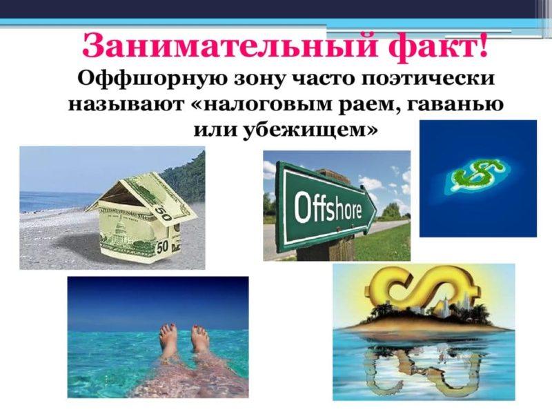 Кипрский оффшор