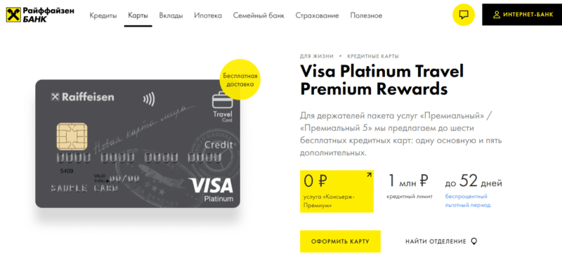 что за карта Visa Rewards