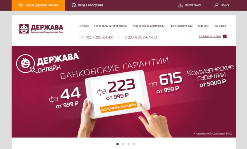 банк Держава официальный сайт