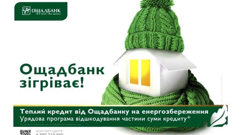 взять кредит в Ощадбанке