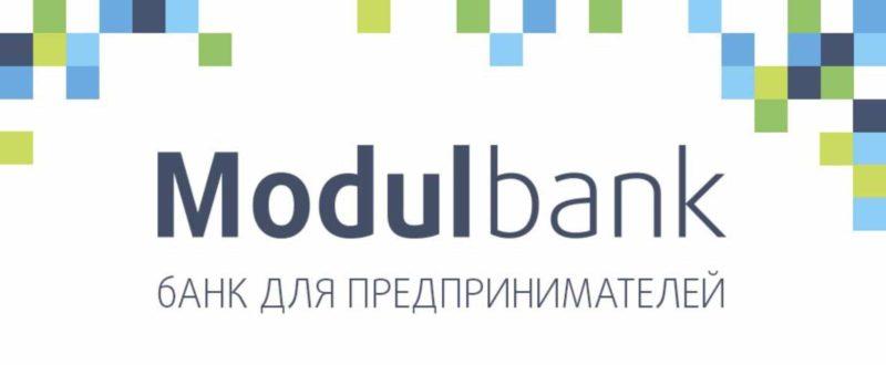открыть расчетный счет Модульбанк для ИП