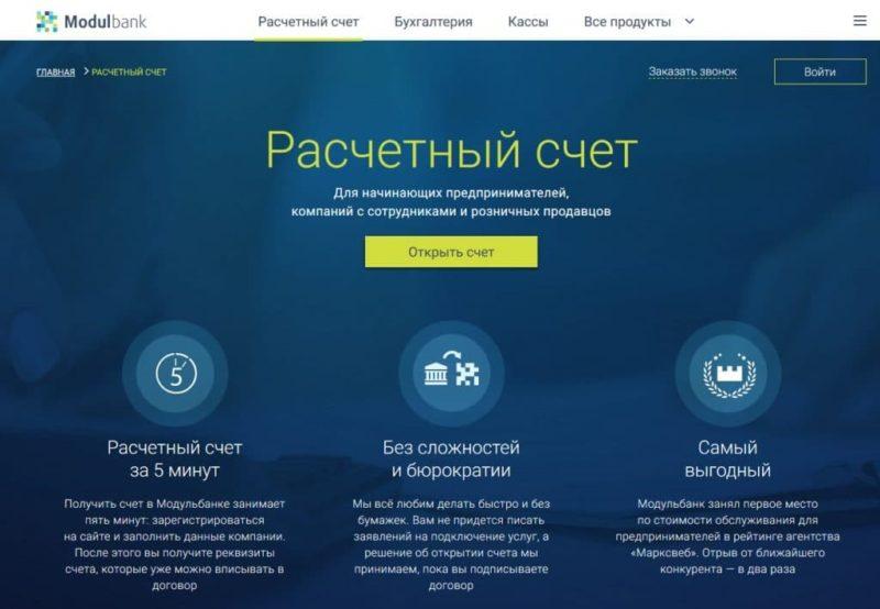открыть расчетный счет Модульбанк для ООО