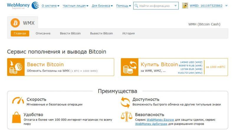 обменять биткоины на рубли в Вебмани