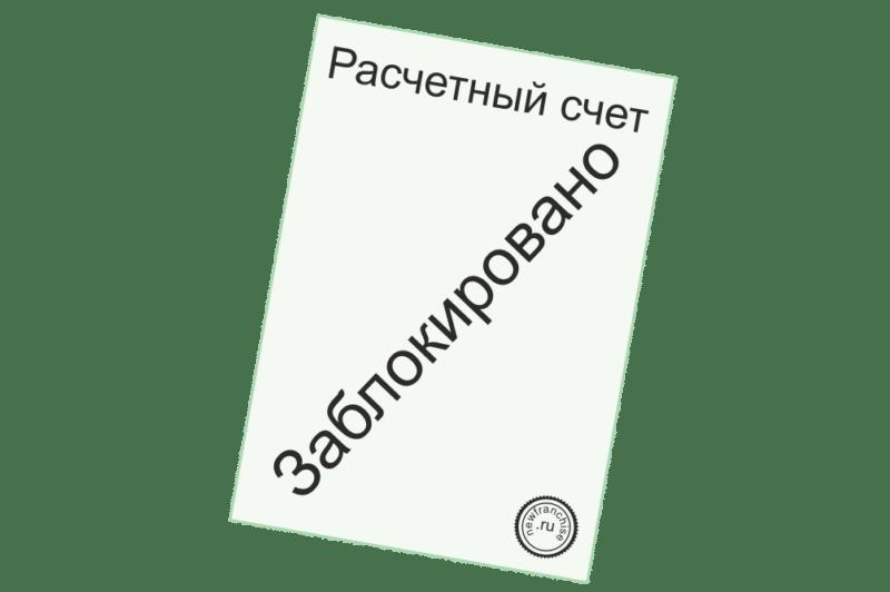 образец письма о разблокировке счета налоговой