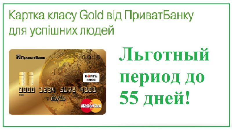 Золотая карта Приватбанка что это такое