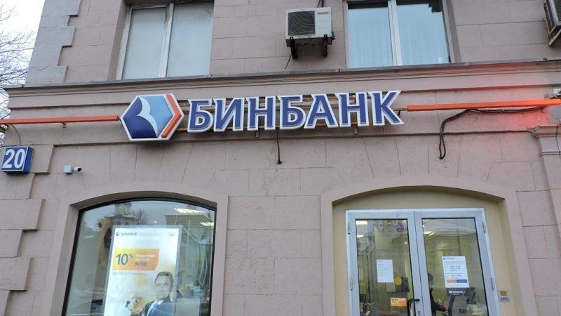 открыть расчетный счет для ИП Бинбанк
