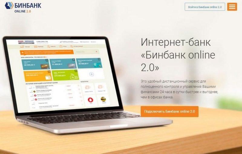 открытие расчетного счета в Бинбанке