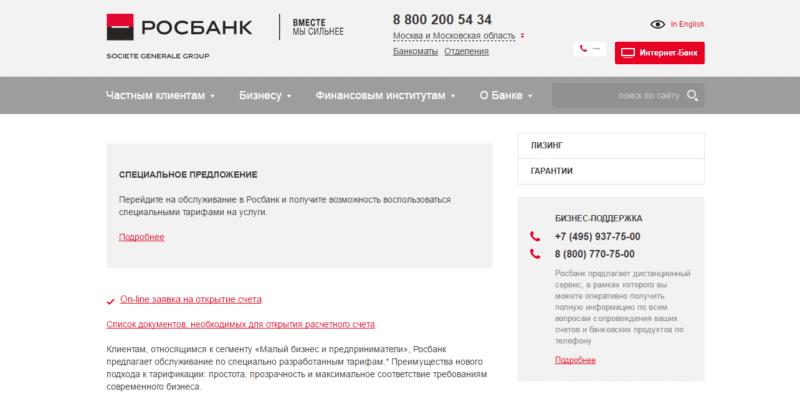 открыть расчетный счет Росбанк для ООО