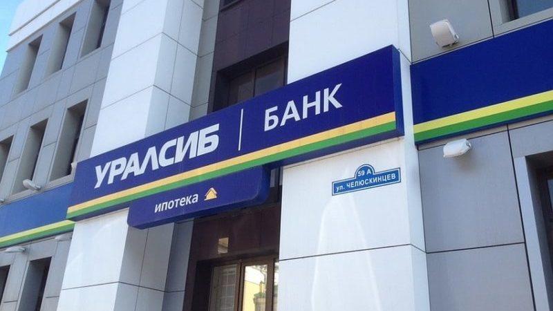 открыть расчетный счет для ООО в Уралсибе