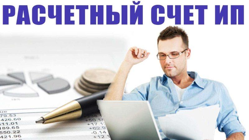 помощь в открытии расчетного счета в банке