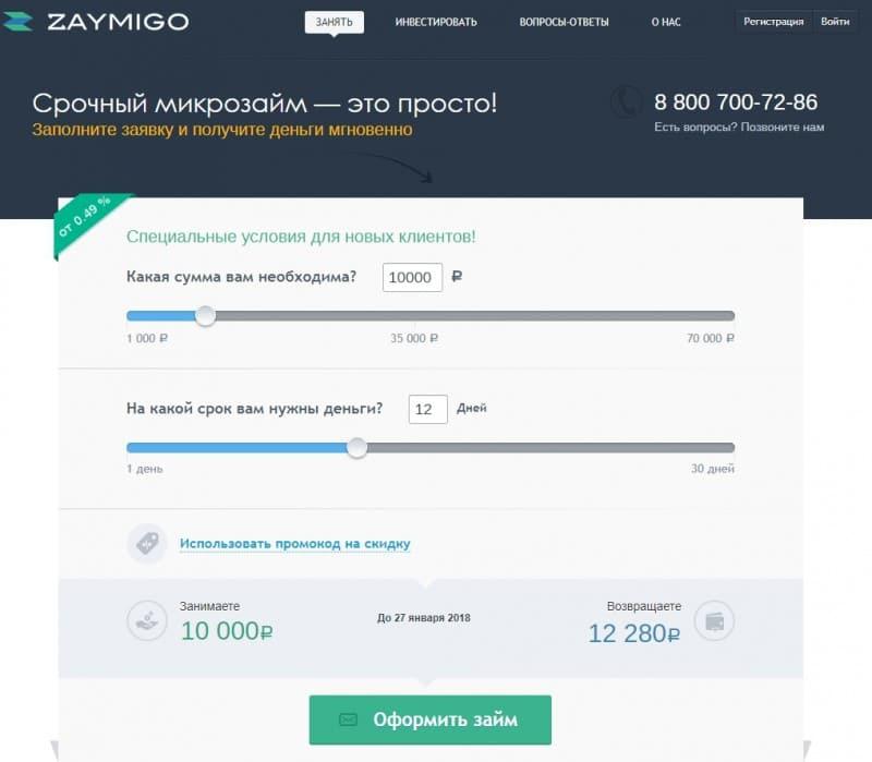 Zaymigo онлайн-заявка