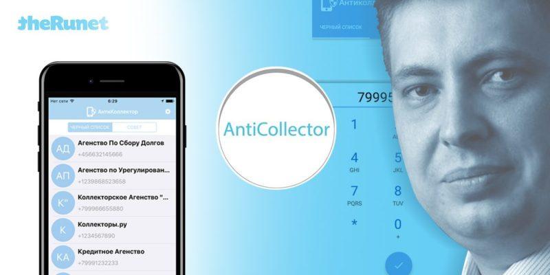 приложение для Андроид АнтиКоллектор
