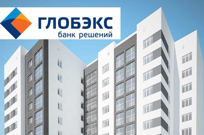 Глобэкс банк ипотека