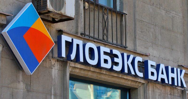 Глобэкс банк потребительский кредит