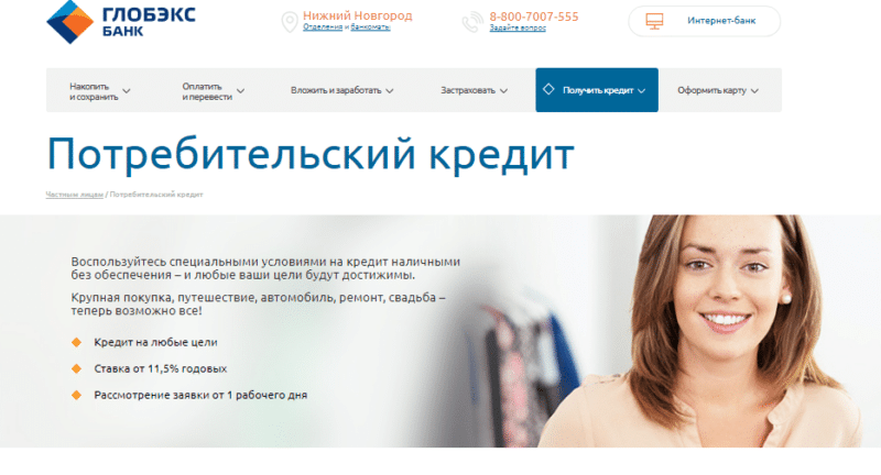 кредит Глобэкс банка