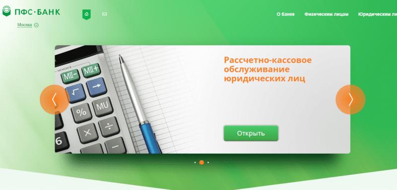 ПФС банк официальный сайт