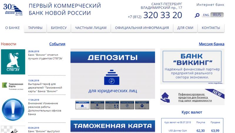банк Викинг официальный сайт