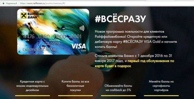 список банков оформляющих кредитные карты