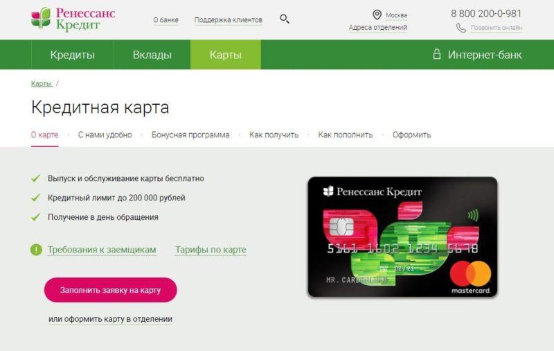 банки выдающие кредитные карты