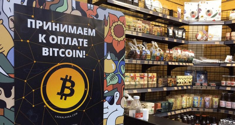 Заголовок что можно купить за биткоины в России П