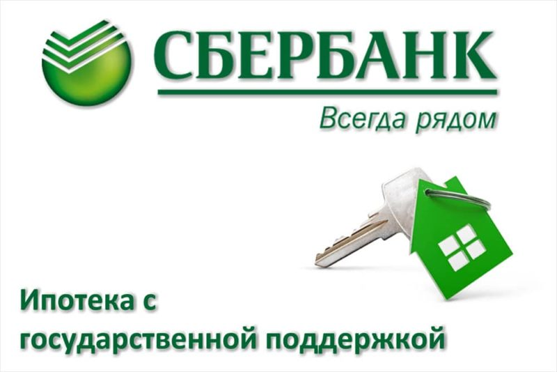 требования к заемщику по ипотеке в Сбербанка