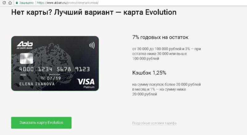 дебетовая карта Ак Барс банка