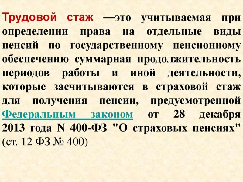 выход на пенсию по горячему стажу в России
