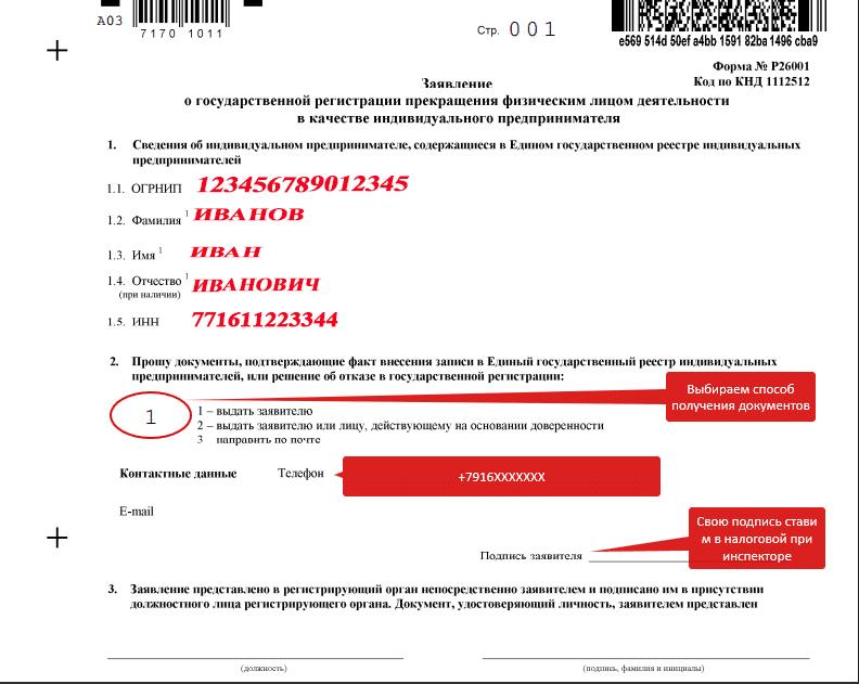 заявление на закрытие счета юридического лица в Сбербанке