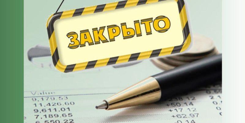 бланк-заявление на закрытие расчетного счета в Сбербанке