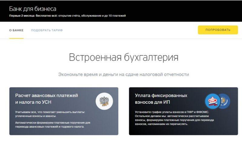 распоряжение о закрытии расчетного счета в Тинькове