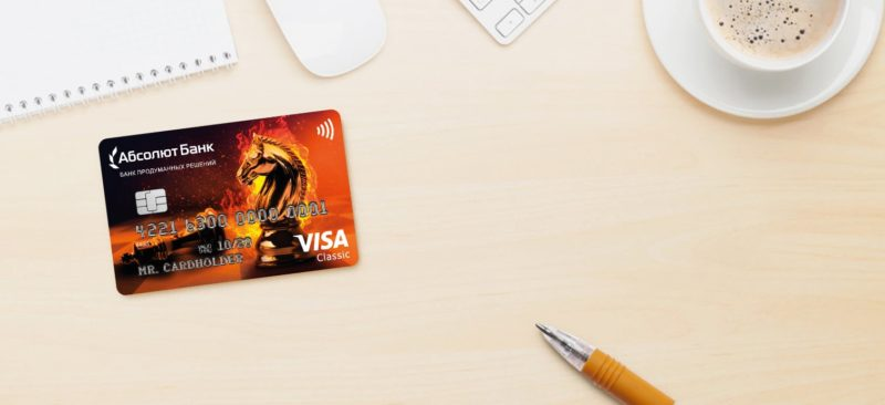 кредитная карта Абсолют Банка