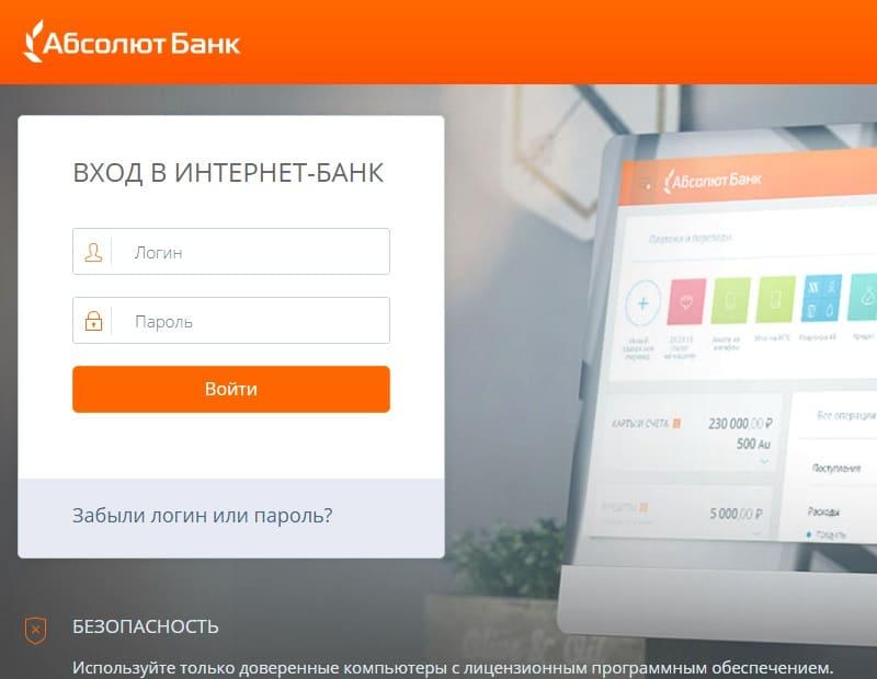 оформить кредитную карту Абсолют Банка