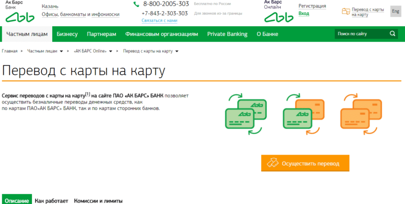 перевод с карты на карту банка Ак Барс без комиссии