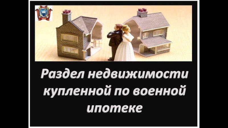 военная ипотека при разводе супругов