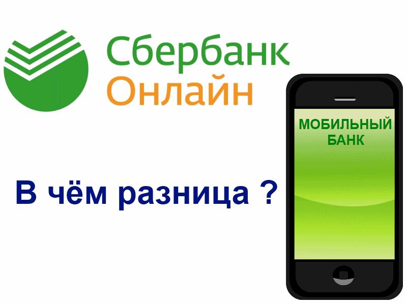 Сбербанк Онлайн и мобильный банк в чем разница
