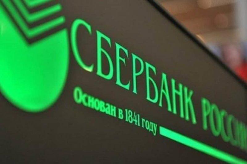 Сбербанк блокирует карты физических лиц за совершение переводов