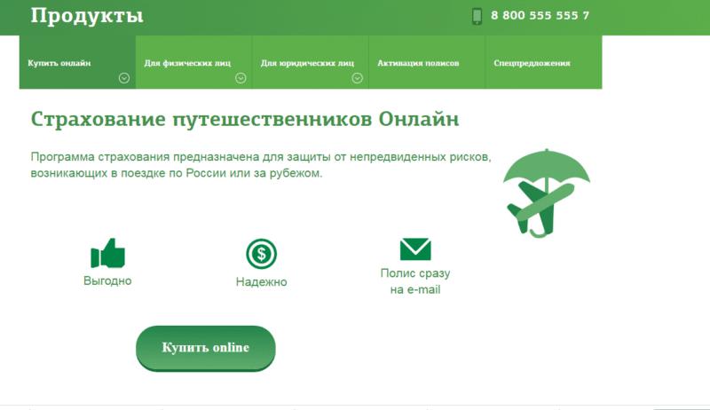 страхование путешественников для держателей карт Сбербанка