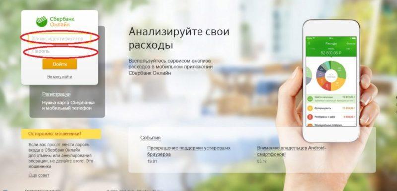 Сбербанк заблокировал Сбербанк Онлайн что делать