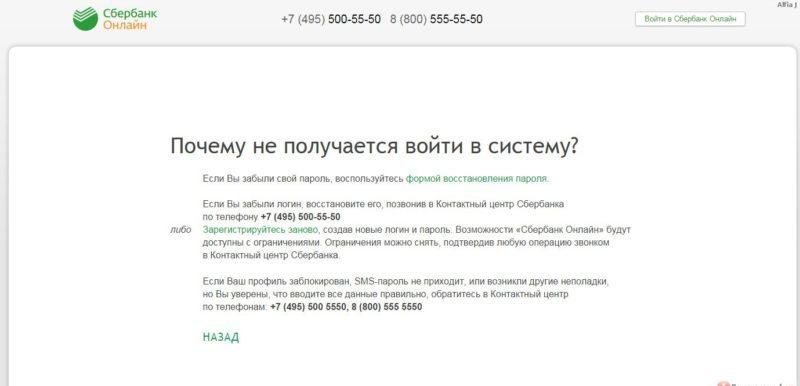 заблокировали Сбербанк Онлайн