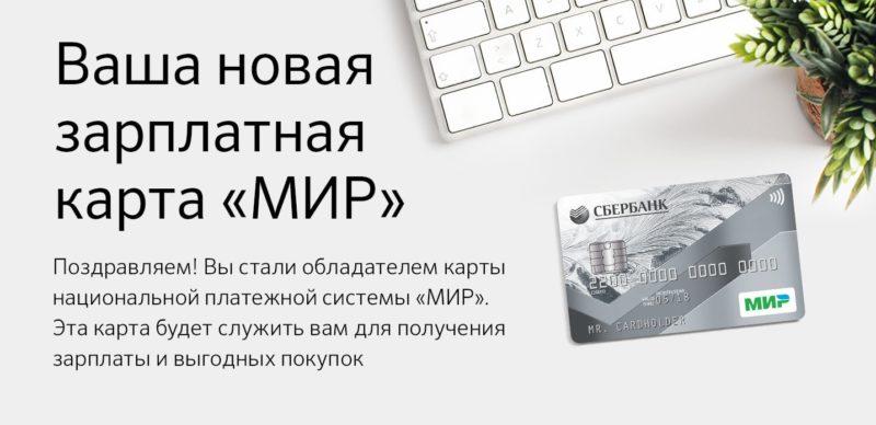 активация карты МИР Сбербанк