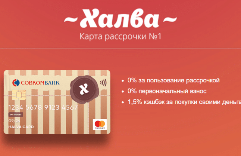 активация карты Халва Совкомбанк