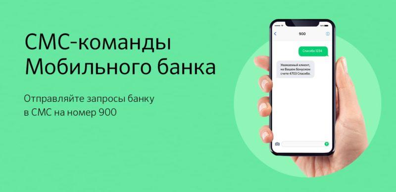 оплатить мобильный банк с карты Сбербанка через телефон 900
