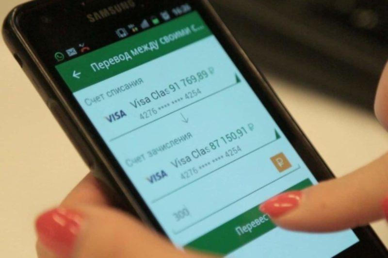 как перейти с полного пакета на экономный мобильного банка Сбербанка