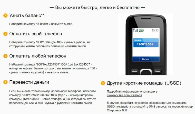 изменить тариф мобильного банка в Сбербанк Онлайн