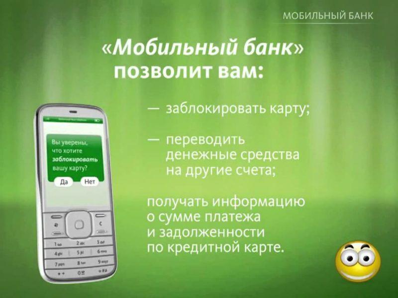 как сменить тариф мобильного банка Сбербанка