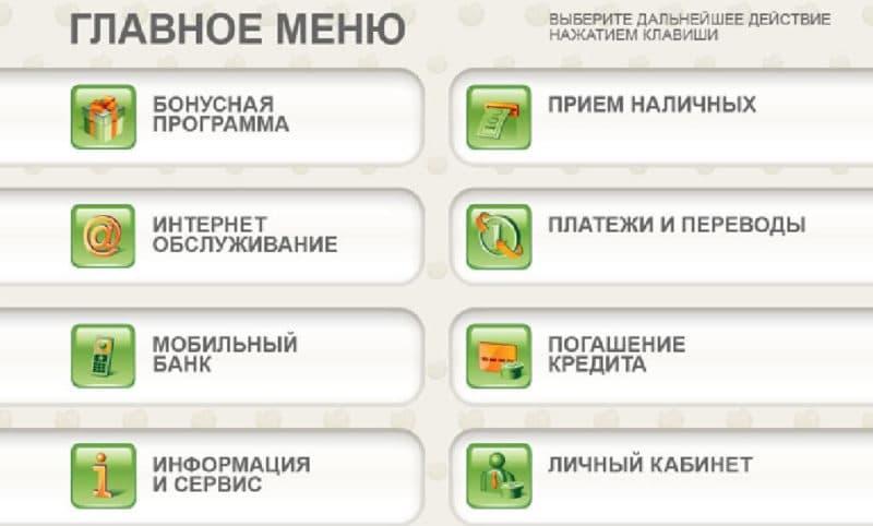 как подключить карту к мобильному банку Сбербанка