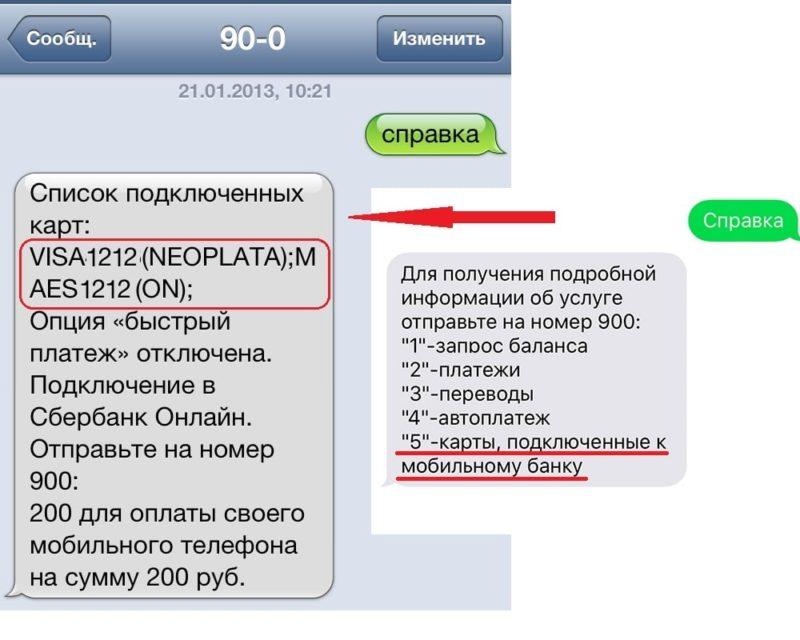 номер телефона привязан к карте Сбербанка