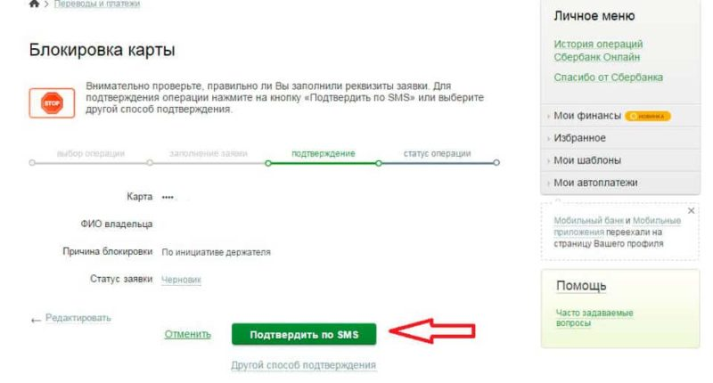 как узнать заблокирована карта Сбербанка или нет