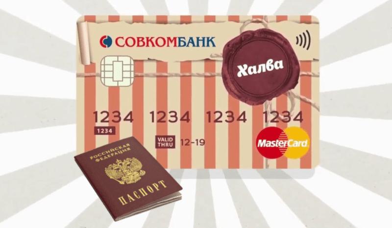 кредитная карта Халва подробная информация.1