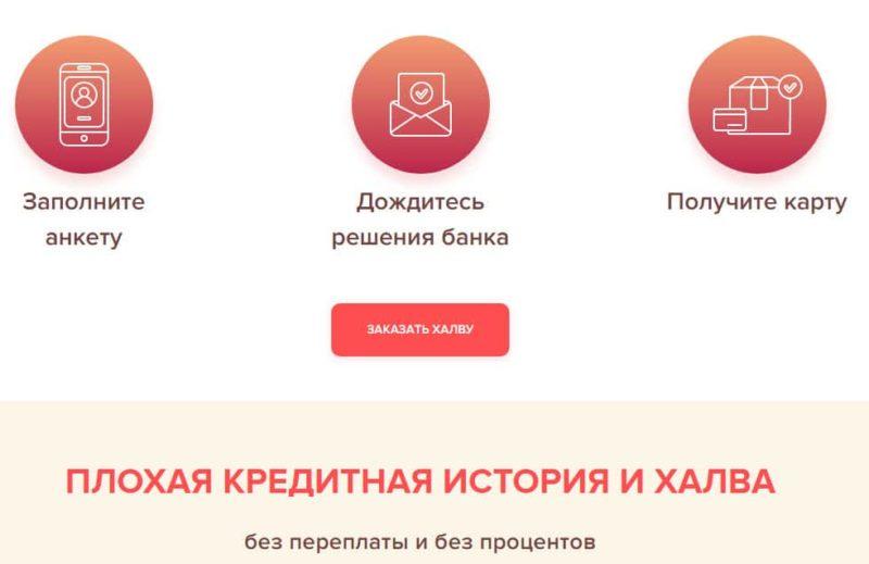 оформить кредитную карту Халва онлайн с моментальным решением
